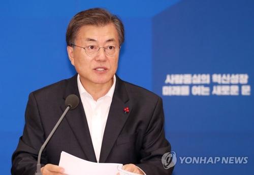 Le président Moon Jae-in prononce un discours le mardi 28 novembre 2017 lors d'une réunion pour le développement par l'innovation au bureau présidentiel Cheong Wa Dae.