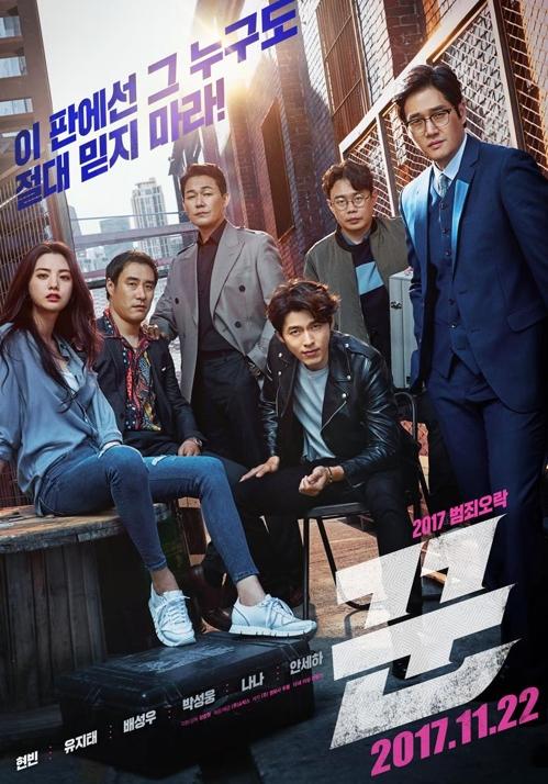 L'affiche du film sud-coréen «Swindlers». © Showbox