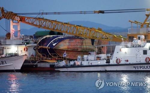 Le bateau de pêche de plaisance Seonchang-1 arrive au quai des Gardes-côtés d'Incheon