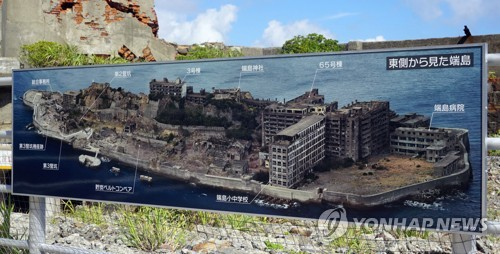 Panneau d'information sur l'île de Hashima