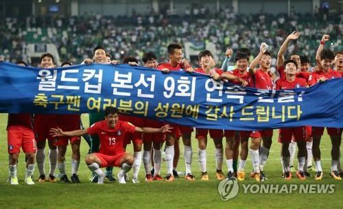 Sur cette photo prise le 5 septembre 2017, les joueurs de football sud-coréens célèbrent leur qualification pour la Coupe du monde de la Fifa 2018 après un match nul 0-0 contre l'Ouzbékistan lors de la dernière rencontre de qualification de la région Asie pour la Coupe du monde au stade de Bunyodkor à Tachkent, en Ouzbékistan.