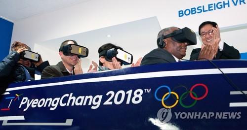 Des visiteurs essaient un simulateur de réalité virtuelle dans un centre TIC à PyeongChang le 7 décembre 2017.