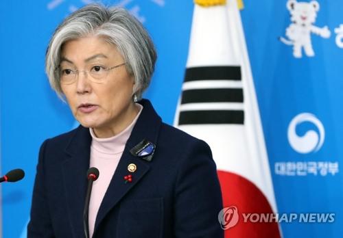 La ministre des Affaires étrangères Kang Kyung-wha (Photo d'archives Yonhap)
