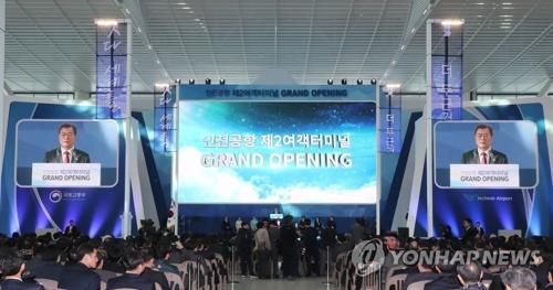 Le président Moon Jae-in prononce un discours à la cérémonie d'ouverture du terminal 2 de l'aéroport international d'Incheon le 12 janvier 2018.