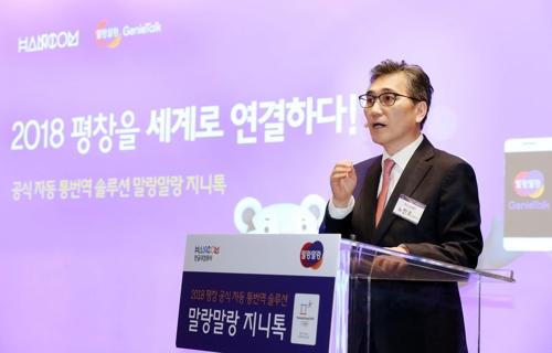 Noh Jin-ho, le PDG de Hancom, présente le dernier service de traduction Genie Talk le lundi 29 janvier 2018 lors d'une conférence de presse à Séoul. © Hancom Inc.