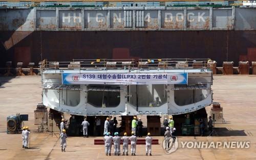 Cérémonie de pose de la quille du deuxième navire d'assaut amphibie le 28 avril 2017 chez Hanjin Heavy Industries & Construction à Busan.
