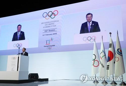 Le président Moon Jae-in adresse un message de félicitations au début de la 132e session du Comité international olympique, à Gangneung, ce lundi 5 février 2018.