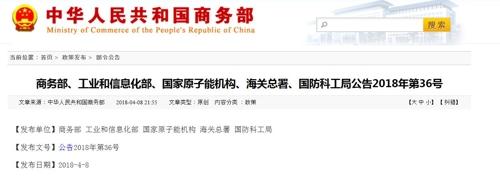 Capture de la page d'accueil du site Internet du ministère du Commerce de la Chine.