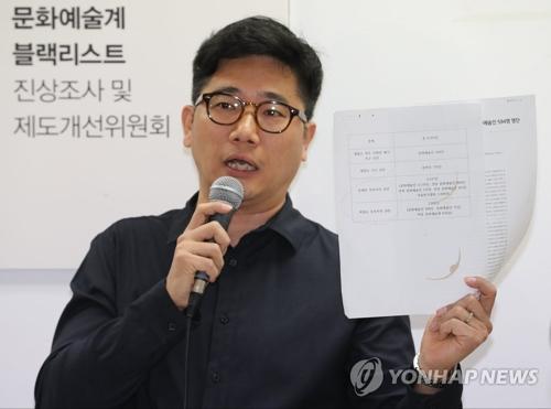 Le porte-parole de la commission d'enquête sur la liste noire, Lee Won-jae, au cours d'une conférence de presse le 10 avril 2018 dans le centre de Séoul.