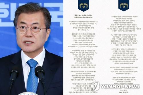 A gauche, le président Moon Jae-in (photo d'archives Yonhap) ; à droite, une capture d'écran de son compte Facebook saisie le dimanche 15 avril 2018.