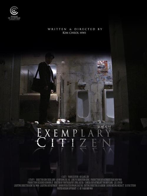 Affiche du film «Exemplary Citizen» de Kim Cheol-hwi.