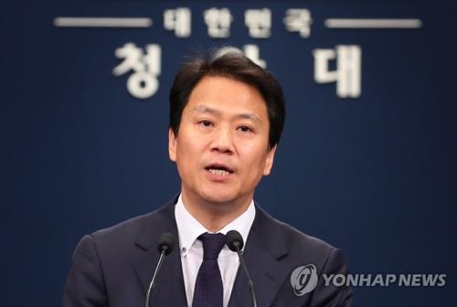Im Jong-seok, le secrétaire général du bureau présidentiel, fait un briefing sur les préparatifs du sommet intercoréen, le mardi 17 avril 2018.