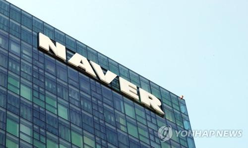 Siège de Naver Corp. à Bundang, dans la province du Gyeonggi. (Photo d'archives Yonhap)
