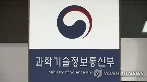 Ministère de la Science et des TIC.