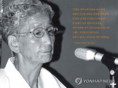 Une ancienne esclave sexuelle. (Photo d'archives Yonhap)