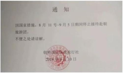 Notification de la Corée du Nord annonçant une pause des voyages dans le pays du 11 août au 5 septembre.