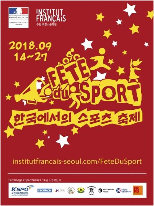 © Institut français de Séoul