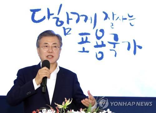Le président Moon Jae-in prend la parole le 12 septembre 2018 à Cheong Wa Dae lors d'une réunion destinée à discuter des mesures de soutien aux personnes ayant des troubles du développement.