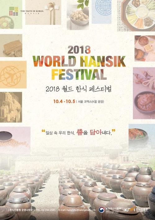 L'affiche du Festival mondial de hansik 2018 (World Hansik Festival 2018) © Ministère de l'Agriculture, de l'Alimentation et des Affaires rurales