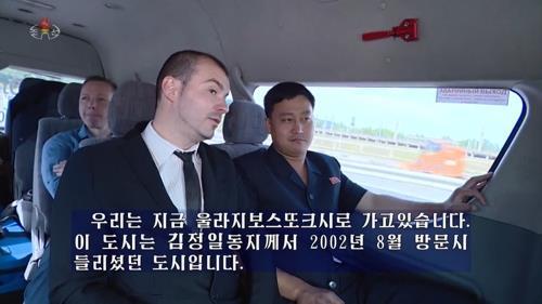 Capture d'écran du programme nord-coréen sur la visite en 2002 en Russie de l'ancien dirigeant nord-coréen Kim Jong-il. (Utilisation en Corée du Sud uniquement et distribution interdite)