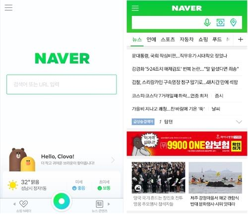 La nouvelle version de la page mobile de Naver (à gauche) et l'ancienne (à droite).