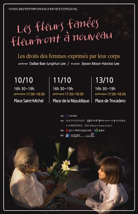 L'affiche de la représentation artistique «Les fleurs fanées fleuriront à nouveau» qui aura lieu à Paris.