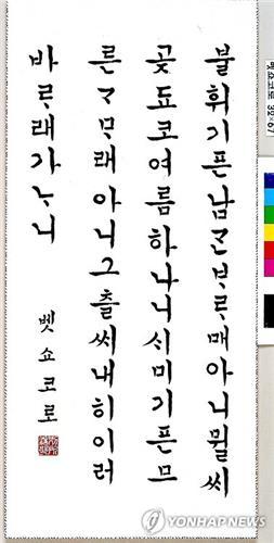 別所大使の書道作品(大使館提供)=17日、ソウル(聯合ニュース)