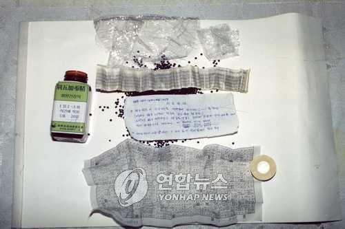 北朝鮮工作員の通信装備(暗号表、乱数表、乱数解読書)=ソウル(聯合ニュース)
