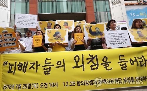 財団事務所前で記者会見する市民団体関係者=28日、ソウル(聯合ニュース)
