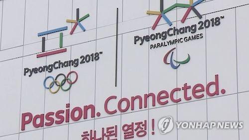 平昌五輪・パラリンピックのエンブレム=(聯合ニュースTV)