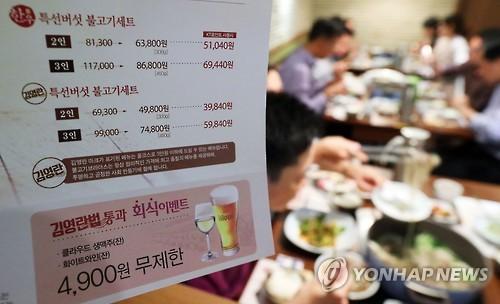 新法の施行に合わせ、1人前3万ウォン以下の食事メニューを出す飲食店が増えている(資料写真)=(聯合ニュース)