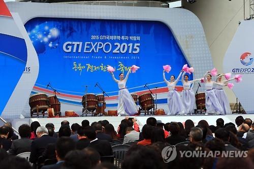 昨年開かれたGTI開幕式の模様=(聯合ニュース)