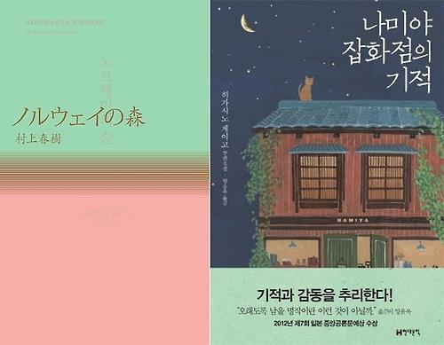 「ノルウェイの森」発表30周年限定版(左)、「ナミヤ雑貨店の奇蹟」=(聯合ニュース)