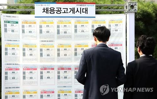 採用募集要項を見る求職者(資料写真)=(聯合ニュース)