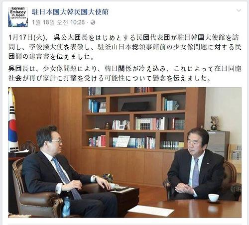 民団中央本部の呉公太団長(右)が先月17日に李俊揆駐日韓国大使に少女像の撤去を求める建議書を提出。大使館側はこれを交流サイト(SNS)で紹介した(大使館のフェイスブックより)=(聯合ニュース)