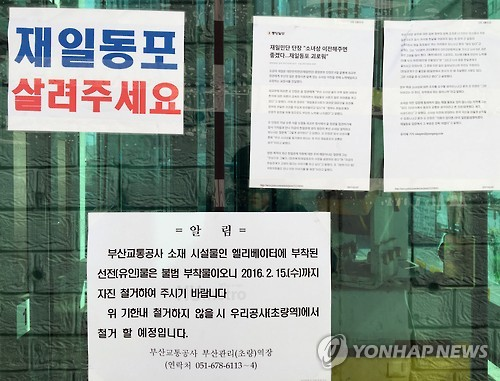 駅のエレベーターの外壁に張られた文書(下部)=10日、釜山(聯合ニュース)
