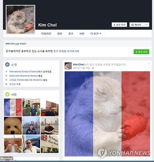 公開されていた正男氏のフェイスブックのページ=(聯合ニュース)