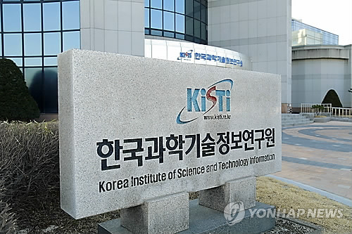 韓国科学技術情報研究院(資料写真)=(聯合ニュース)