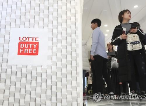 中国人客の多いロッテ免税店(資料写真)=(聯合ニュース)