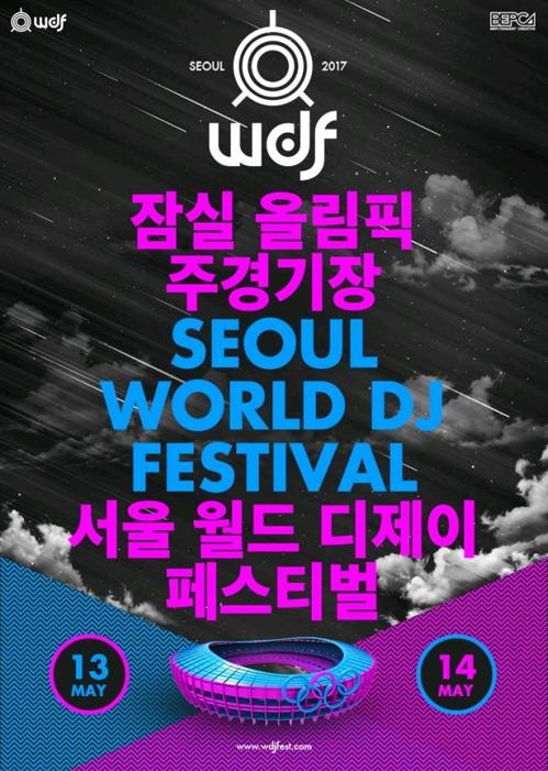 ソウルワールドDJフェスティバルのポスター=(聯合ニュース)