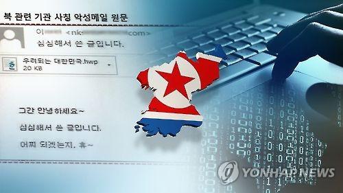 北朝鮮のサイバー攻撃(イメージ)=(聯合ニュースTV提供)