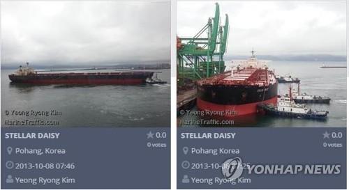 貨物船「ステラデイジー」(マリントラフィックより)=(聯合ニュース)