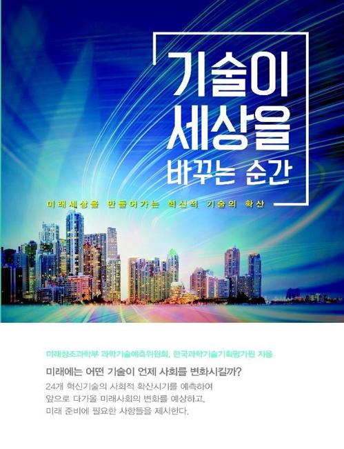 「技術が世界を変える瞬間」の表紙(未来創造科学部提供)=(聯合ニュース)