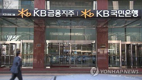 KB金融=(聯合ニュースTV)