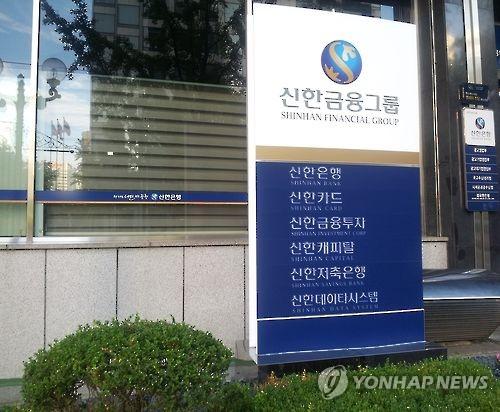 新韓金融グループ(資料写真)=(聯合ニュース)