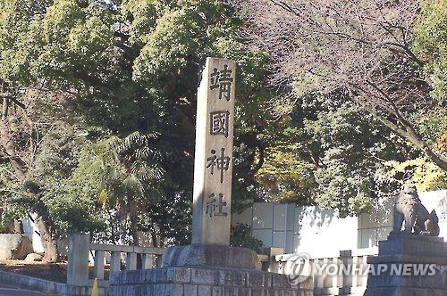 東京・九段北にある靖国神社(資料写真)=(聯合ニュース)
