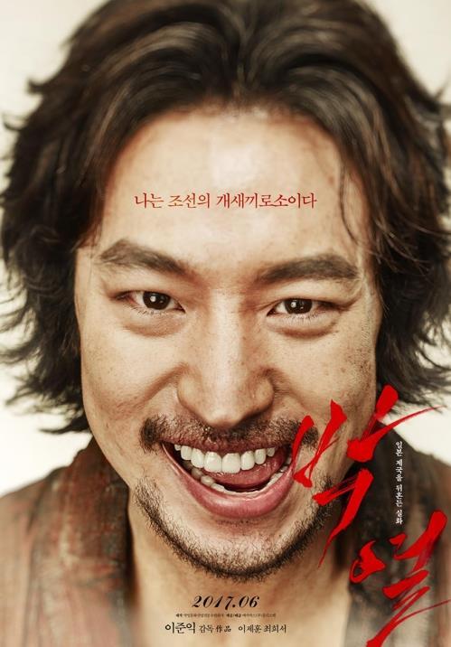 映画「朴烈」のポスター(配給会社提供)=(聯合ニュース)
