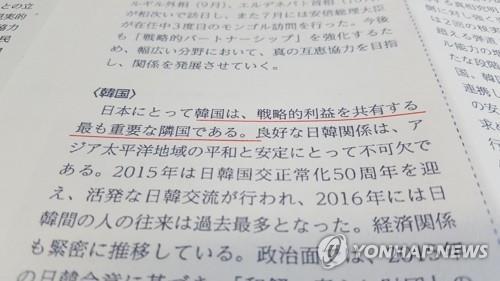日本の外交青書=25日、東京(聯合ニュース)
