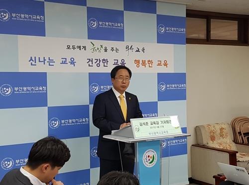 記者会見する金錫俊教育監=27日、釜山(聯合ニュース)
