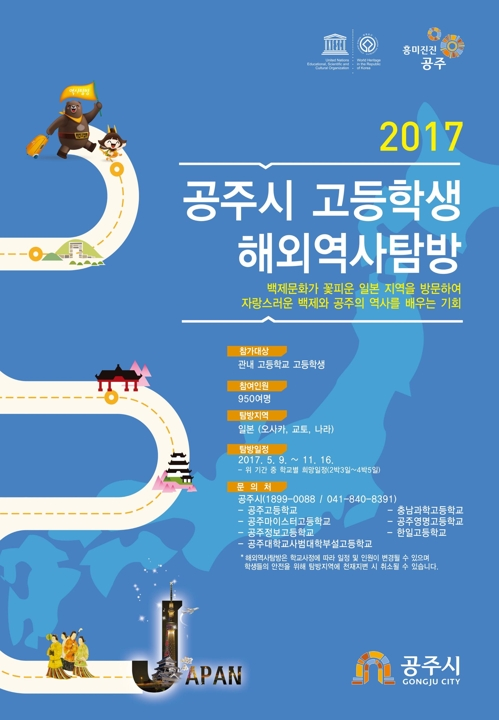 探訪プログラムのポスター(公州市提供)=(聯合ニュース)